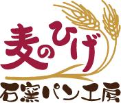 石窯パン工房麦のひげトップページへ