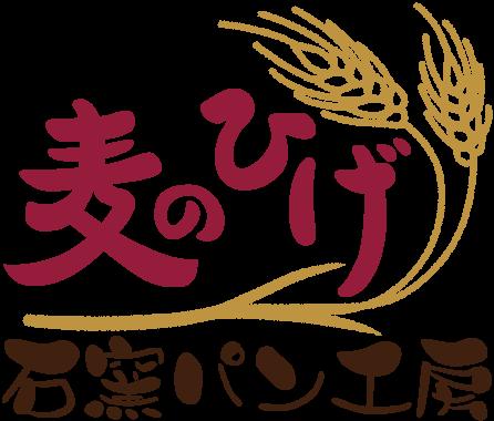 石窯パン工房 麦のひげ