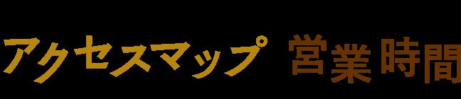 麦のひげ アクセスマップ・営業時間