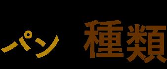 麦のひげ パンの種類