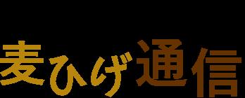 麦ひげ通信